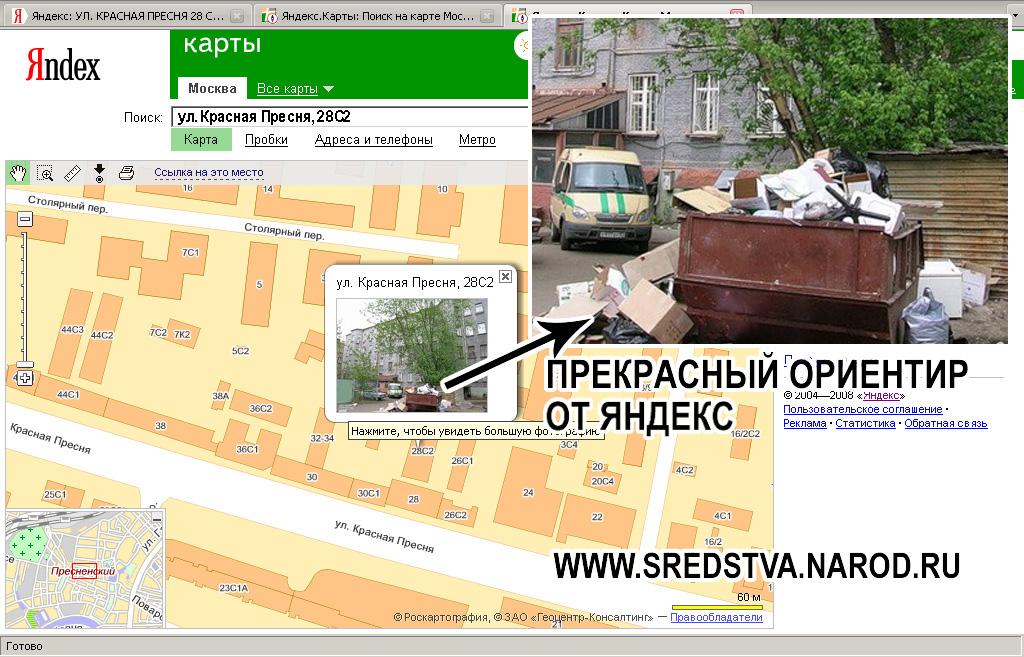 Яндекс ориентир